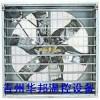 青州华邦供应鸡舍专用负压风机 温室大棚专用降温风机