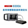 【猪仙子】  HD9300A便携式 掌上全数字兽用B型