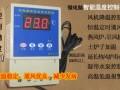 捷力养殖温控设备 (5图)