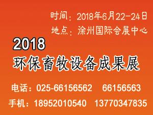 2017第二届中国西部畜牧业博览会暨产业创新发展论坛-陕西杨凌