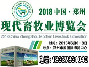 2018中国郑州现代畜牧业博览会