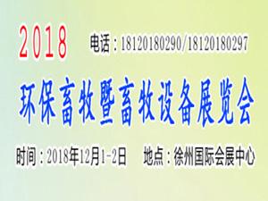 2018江苏省现代畜牧业博览会