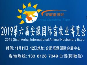 第六届安徽(合肥)国际畜牧业博览会