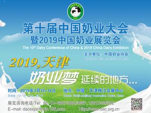 关于召开第十届中国奶业大会暨2019 中国奶业展览会的首轮通知