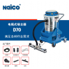 上海耐柯车间灰尘塑料颗粒吸尘吸水 D70电瓶无线吸尘器