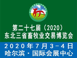 第二十七届(2020)东北三省 畜牧业交易博览会