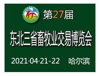 延期通知-第二十七届东北三省畜牧业交易博览会将延期至2021年4月在哈尔滨举办