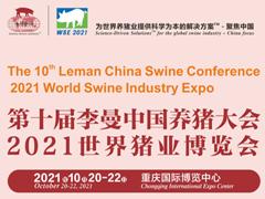 第十届李曼养猪大会暨世界猪业博览会邀请函